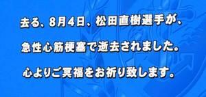 松田直樹選手が、急性心筋梗塞で逝去されました