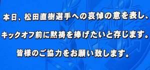 松田直樹選手への哀悼の意