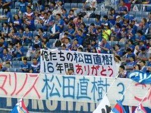 俺たちの松田直樹16年間ありがとう