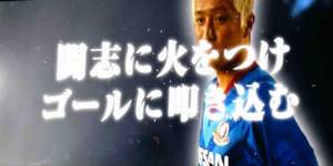 闘志に火をつけゴールに叩き込む 横浜F・マリノスの狩野健太