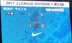 横浜F・マリノス vs セレッソ大阪 1−0