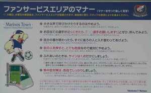 横浜F・マリノスのファンサービスエリアのマナー