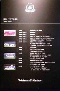横浜F・マリノスの歴史
