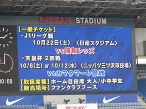 横浜F・マリノス vs 浦和レッズ と vs カマタマーレ讃岐