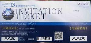 JFLのチケット