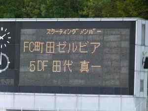 FC町田ゼルビアの田代真一