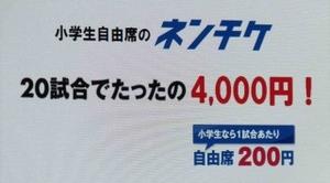 横浜F・マリノスのネンチケ