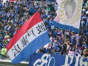 横浜F・マリノスアンバサダー波戸康広