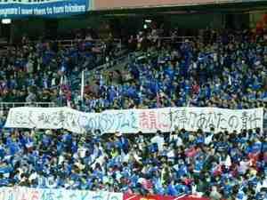 嘉悦社長辞める事ではなくこのスタジアムを満員にすることがあなたの責任