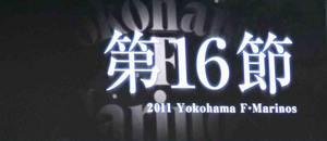 2011年第16節横浜F・マリノスの狩野健太