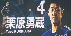 サッカー日本代表栗原勇蔵