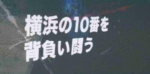 横浜の10番を背負い闘う小野裕二