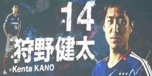 勝利への意志を、爆発させる 横浜F・マリノスの狩野健太