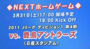 横浜F・マリノス vs 鹿島アントラーズ