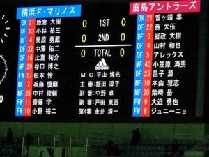 横浜F・マリノス vs 鹿島アントラーズ 0−0