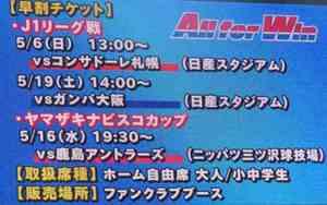 5月の横浜F・マリノスのホームゲーム