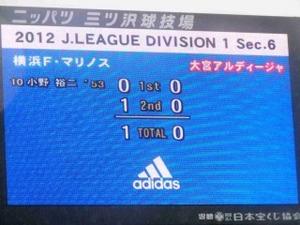 小野裕二のゴール