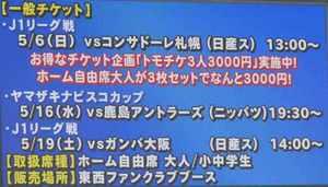 横浜F・マリノス vs コンサドーレ札幌