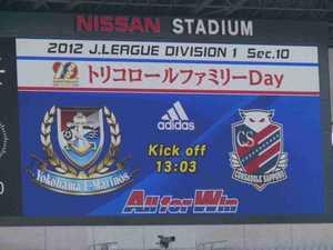 トリコロールファミリーDay横浜F・マリノス vs コンサドーレ札幌