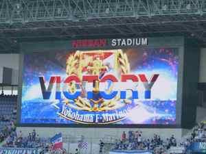 日産スタジアムに輝く横浜F・マリノスVICTORY