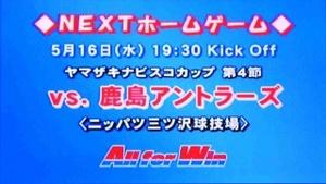 ヤマザキナビスコカップ横浜F・マリノス vs 鹿島アントラーズ