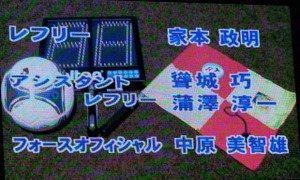 横浜F・マリノス vs 鹿島アントラーズ レフリー家本