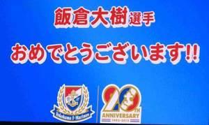 横浜F・マリノス飯倉大樹