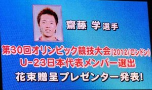 U−23日本代表齋藤学
