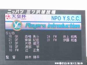 第92回天皇杯 2回戦 横浜F・マリノス vs Y.S.C.C.