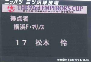 横浜F・マリノスの松本怜のGoal