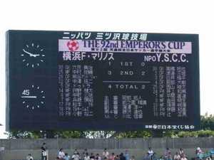 横浜F・マリノス vs Y.S.C.C 4−2