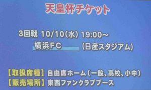 横浜F・マリノス vs 横浜FC