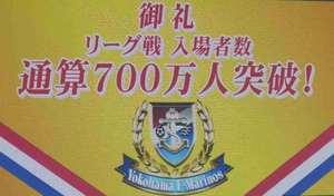 御礼リーグ戦入場者数通算700万人突破!