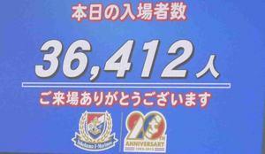 横浜F・マリノス vs」サンフレッチェ広島入場者数36412人