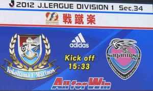 2012 J1 第34節 横浜F・マリノス vs サガン鳥栖
