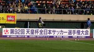 第92回天皇杯全日本サッカー選手権大会