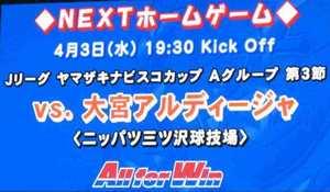 ヤマザキナビスコカップ 横浜F・マリノス vs 大宮アルディージャ