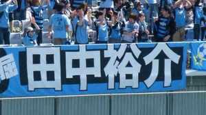 川崎フロンターレ田中裕介