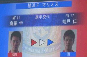 横浜F・マリノス齋藤学と端戸仁