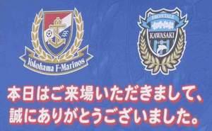 喜ぶ横浜F・マリノスと川崎フロンターレ