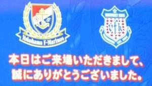 横浜F・マリノスvsヴァンフォーレ甲府