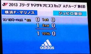 横浜F・マリノスマルキーニョスの得点での1−0