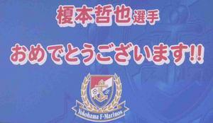 Jリーグ150試合出場榎本哲也 @ 横浜F・マリノス vs ベガルタ仙台
