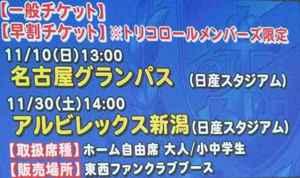 横浜F・マリノス vs 名古屋グランパス、アルビレックス新潟