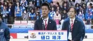 横浜F・マリノス樋口靖洋監督と嘉悦朗社長