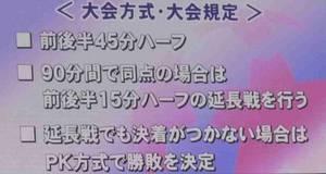 天皇杯決勝横浜F・マリノスvsサンフレッチェ広島