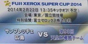 2014 FUJI XEROX SUPER CUP 横浜F・マリノスvsサンフレッチェ広島