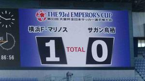 天皇杯 横浜F・マリノス vs サガン鳥栖 1−0