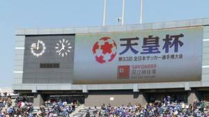 第93回サッカー天皇杯決勝横浜F・マリノスvsサンフレッチェ広島