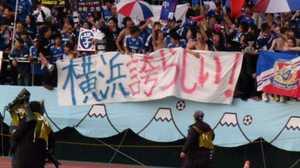 横浜誇らしい!
